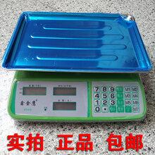 鑫金鷹電子秤30公斤/30KG電子計價秤臺秤賣水果專用秤