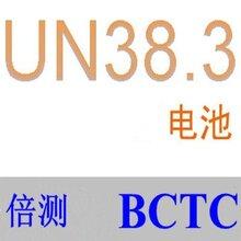 电池UN38.3认证,电池UN38.3认证周期短费用低
