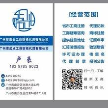 广州市南沙区2020注册公司设立技巧流程指引
