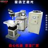 YAG激光模具焊接机