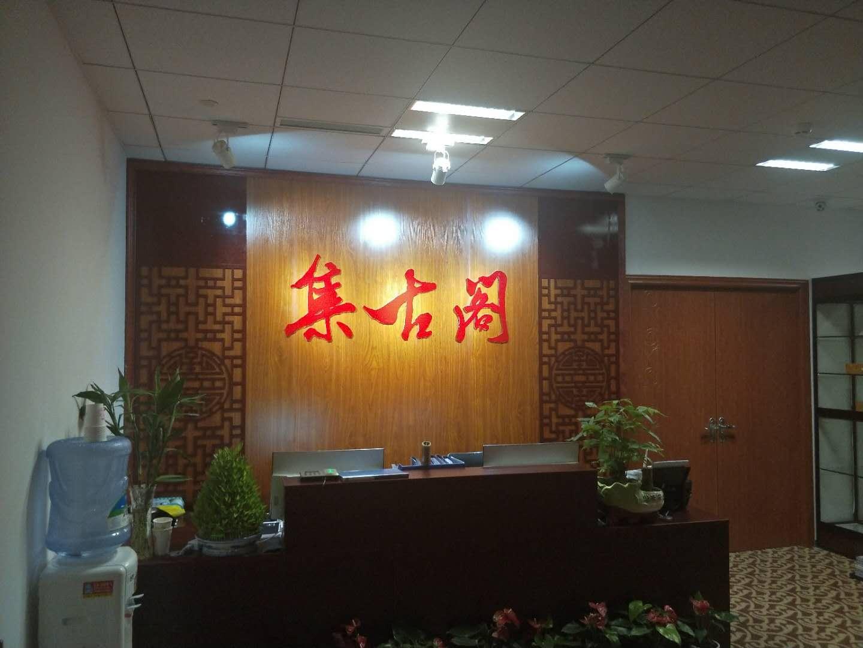 江西南昌市集古阁文化传播有限公司