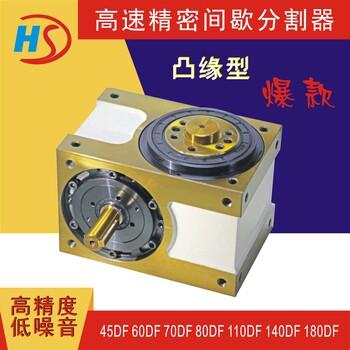 凸轮分割器直销HSD-700DF激光检测焊接设备电动分度盘精密转电动盘