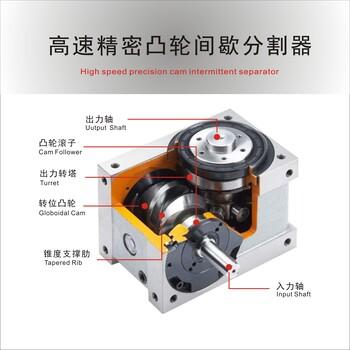 凸轮分割器厂家110DF电动分度盘精密角度旋转工作台焊接检测设备转盘