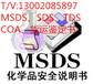 香MSDS報告,佛香貨運鑒定書,佛香GHS格式SDS英文報告