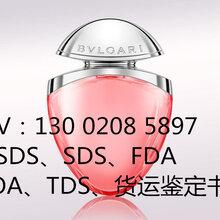 汽车香水MSDS报告,香水能空运吗?汽车香水货运条件鉴定书