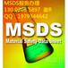 機油抗磨劑MSDS報告,GHS版本SDS英文報告,貨運條件鑒定書辦理