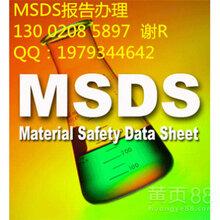 降粘剂MSDS报告,配方分析,安全标签制作,GHS标准SDS英文报告