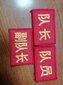 上海輝碩定制應急臂章傳染病控制臂章衛生應急服裝國旗胸標圖片