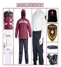 中国卫生应急救援队伍服装上海辉硕医疗科技12博12bet开户图片