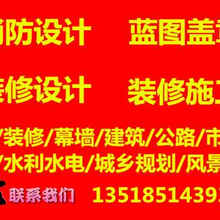 贵阳规划设计公司,贵阳消防维保幕墙设计公司资质项目合作图片3