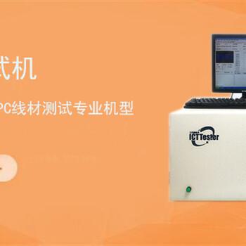 ICT软性检测设备ICT检测机ICT软性电路板测试仪质量三包