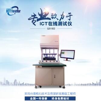 江苏供应Q518ICT设备采用台湾进口技术全新设备厂家直销ICT测试仪