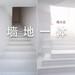 貴州微水泥施工貴陽微水泥銷售微水泥施工與設計
