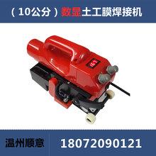 温度显示爬焊机,新款土工膜焊接机,水库油田虾池用防渗膜焊机厂家