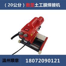 温州爬焊机厂家直销,HDPE防渗膜防渗布焊接机,土工膜焊机批发价