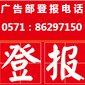 杭州日报去哪里订阅挂失登报电话请拨打图片