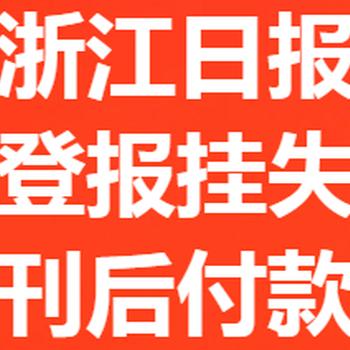 浙江日报登报电话多少在哪里办理挂失