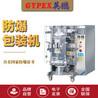 英鹏自动式防爆包装机,天津工业防爆包装机