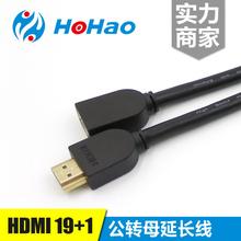 公对母Hdmi2.0高清线电视连接线hdmi公转母延长线4K视频线
