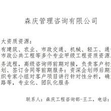 台前县怎么写可行性报告公司-标书文件做得好的公司图片