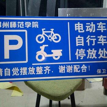 电动车自行车停放标志牌非机动车放置指示牌优