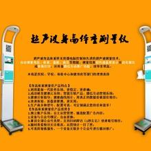 上禾科技SH-300G超聲波身高體重測量儀,身高體重秤自動打印包郵圖片