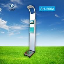 上禾科技SH-500A醫用超聲波身高體重測量儀,身高體重秤自動打印10.寸觸摸屏包郵圖片