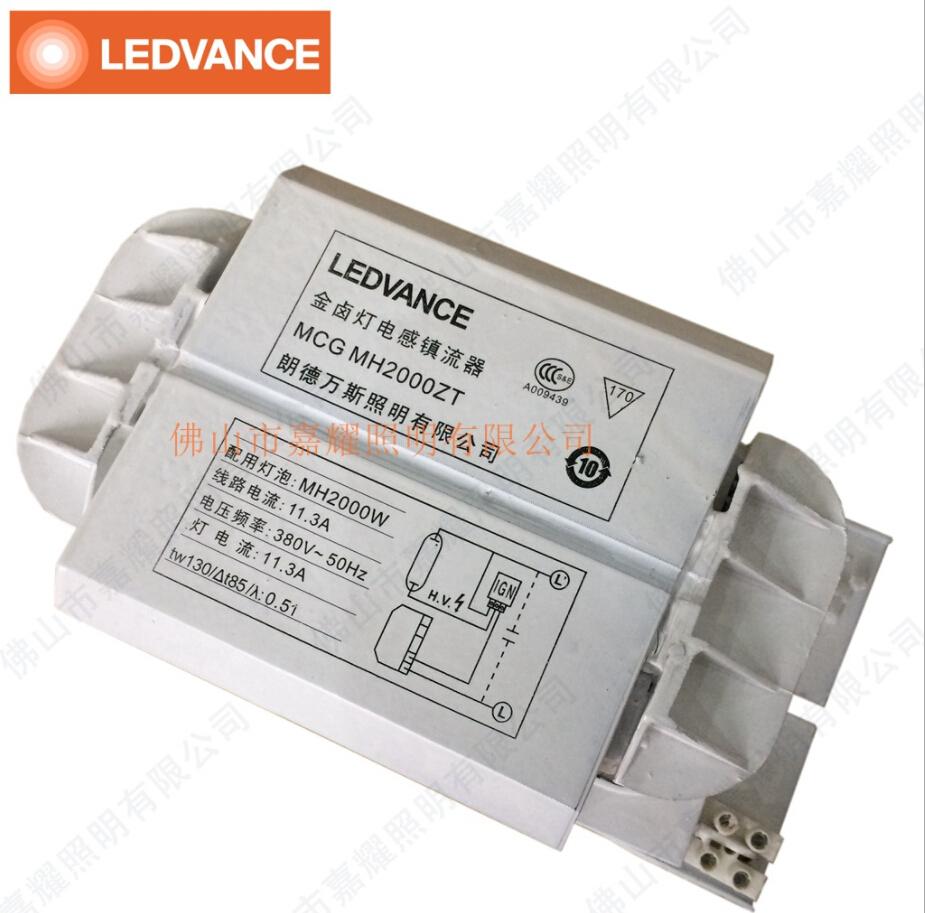 欧司朗2000瓦/W大功率电感镇流器MVF403灯具2000W电子触发器