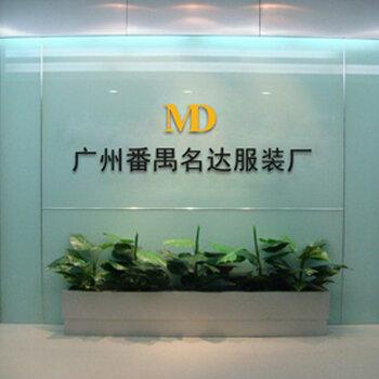 廣州名達服裝廠