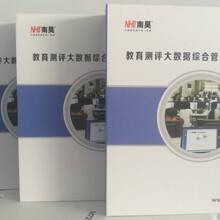 南昊網上閱卷系統校園版-學??荚囉秒娔X評卷系統圖片