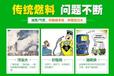 咸宁新能源环保燃油诚招代理商