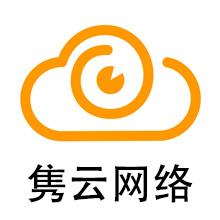 广州隽云网络科技有限公司