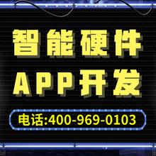 智能硬件APP开发,软硬件APP开发,智能硬件APP开发公司-隽云科技