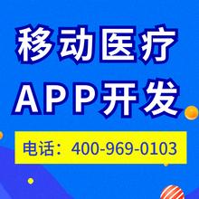 医疗APP开发,移动医疗软件开发,移动医疗APP系统开发,医疗服务APP开发-隽云科技