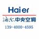 沈陽海爾中央空調銷售公司