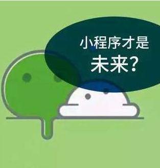 郑州小程序开发,小程序的3大必备思路,学到就是赚到
