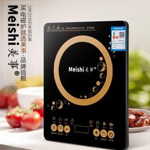 美事電磁爐家用大功率2200W黑晶面板觸摸式火鍋爐廚房小家電圖片