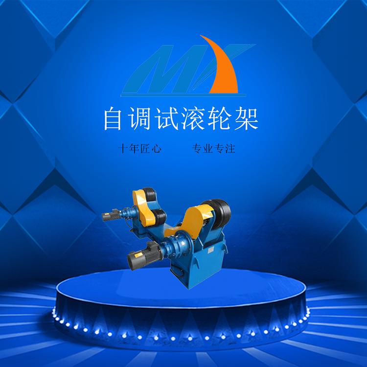 广东40吨滚轮架价格自调试滚轮架可调式滚轮架