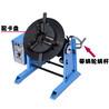 济南厂家直销精品环缝自动焊变位机50公斤自动焊接转台焊接旋转平台