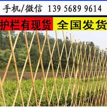 长治城伸缩竹栅栏竹子围栏户外竹篱笆联系电话图片
