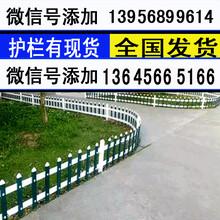 四平梨树栏杆花园护栏花坛护栏园林护栏安装说明图片