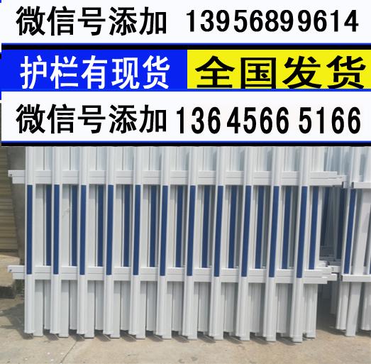 安徽池州花坛草坪护栏塑料栅栏