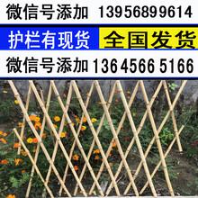 临汾永和竹篱笆围墙护栏花栏装饰日式设备生产厂家图片