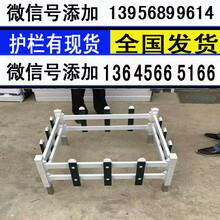 吕梁中阳pvc护栏绿化带护栏采购护栏付款图片