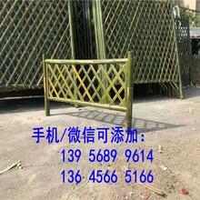 荆门东宝竹篱笆栅栏庭院围栏护栏花园送立柱,送配件图片
