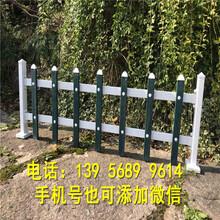 平潭县庭院栅栏绿化栏杆欢迎咨询订购!图片