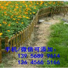 冷水江市防腐木栅栏围栏省心省力省钱图片