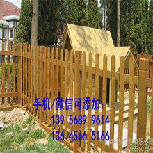 十堰丹江口防腐木栅栏围栏pvc护栏价格好?提供安装?图片