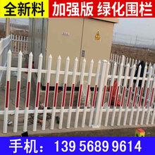 铜陵县塑料围栏塑料栅栏市场价格图片