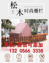 榆林子洲县防腐木栅栏围栏图片